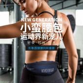 运动跑步腰包多功能户外防水手机包男女马拉松装备健身斜挎小腰带