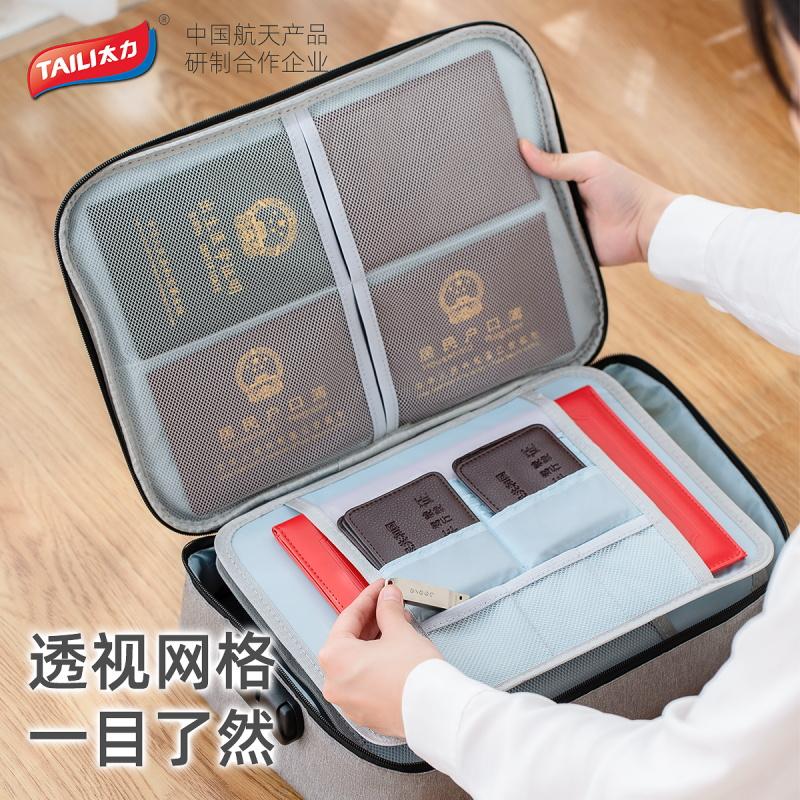 太力家庭资料收纳包盒重要文件证件箱家用证书整理袋