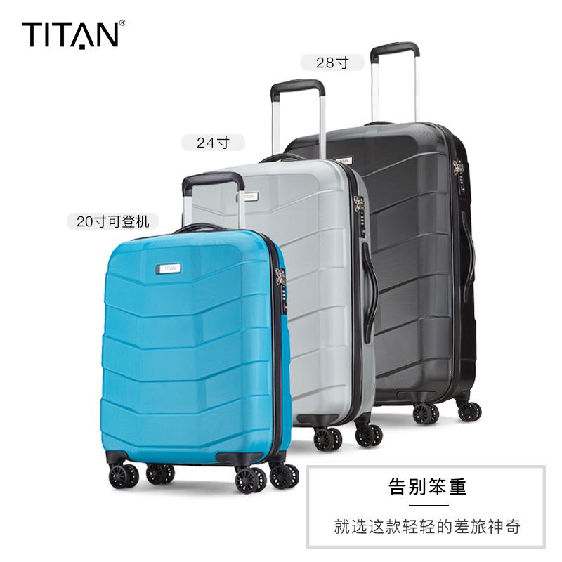 TITAN德国旅行箱子万向轮轻便行李箱20/24/28寸拉杆箱
