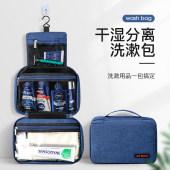 旅行洗漱包男士出差大容量防水便携收纳袋