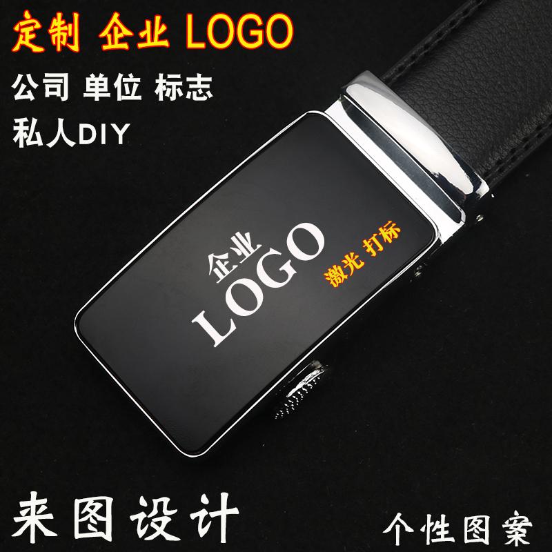 定制LOGO皮带 刻字腰带 定做公司企业标志皮带头 私人DIY