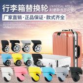 旅行皮箱万向轮替换轮子 拉杆箱橡胶轱辘脚轮圈维修理配件