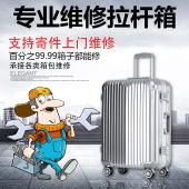 拉杆箱行李箱轮子配件万向轮维修旅行箱配件拉杆把手