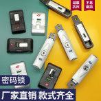 行李箱密码锁 密码箱密码锁B35配件 拉杆箱锁扣通用