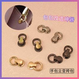 包包金属配件添加斜跨包带吊耳卡口扣环